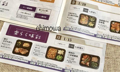 参考 夕食ネットと同じヨシケイの冷凍弁当シリーズ楽らく味彩の写真