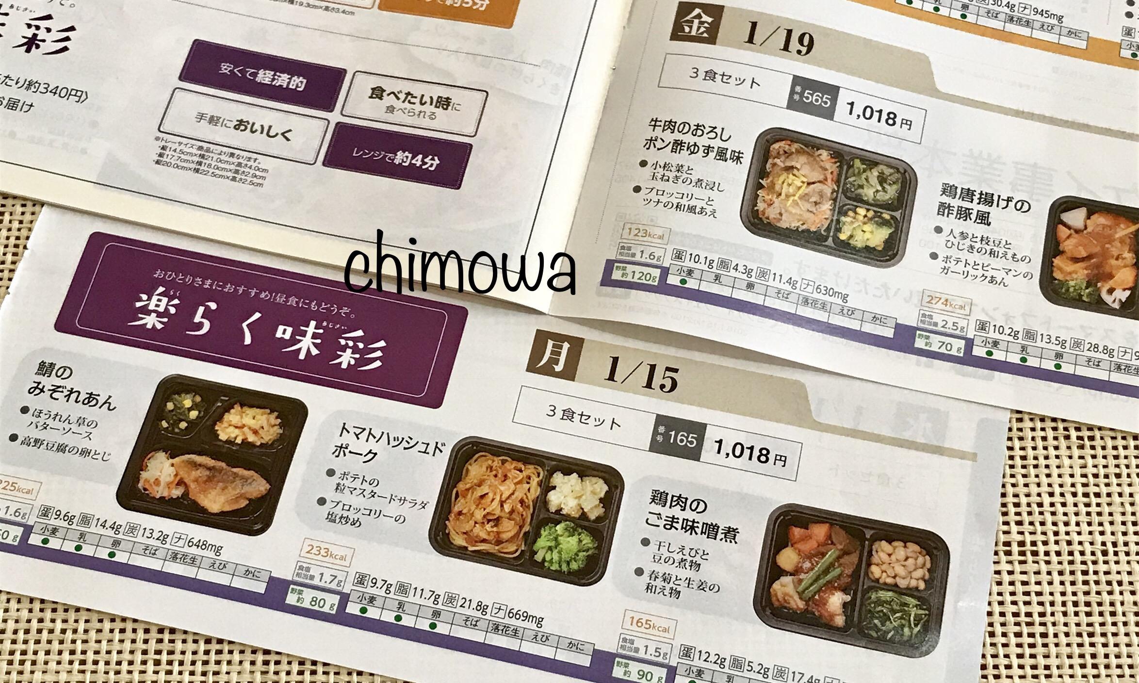 参考 夕食netと同じヨシケイの冷凍弁当シリーズ楽らく味彩の写真