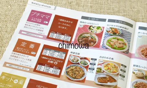 夕食食材宅配サービスヨシケイのプチママと定番のメニューの写真(画像)