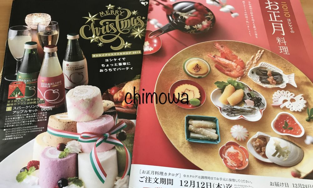 ヨシケイ クリスマスとお正月料理カタログの写真