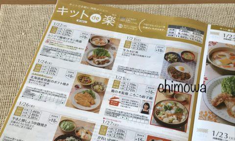 夕食宅配サービスヨシケイのキットde楽のメニューの写真(画像)
