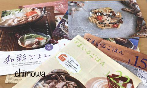 ヨシケイのカタログすまいるごはん、和彩ごよみ、ラビュの写真(画像)