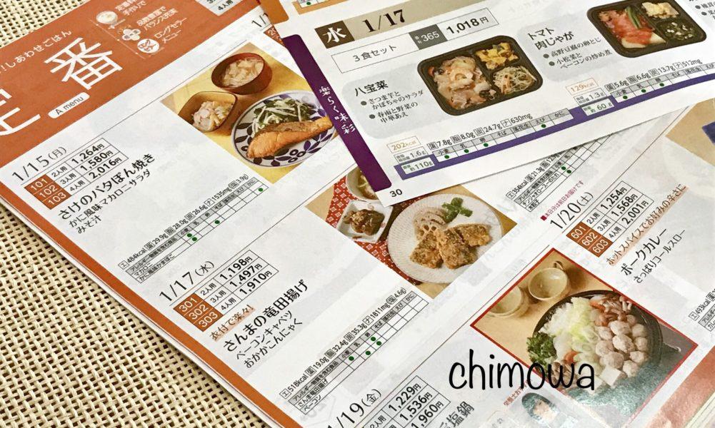 参考にあげた夕食ネットと同じヨシケイのメニューの写真(画像)