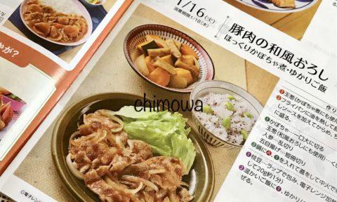 参考 夕食netの日替わりメニューにあたるヨシケイの定番の写真