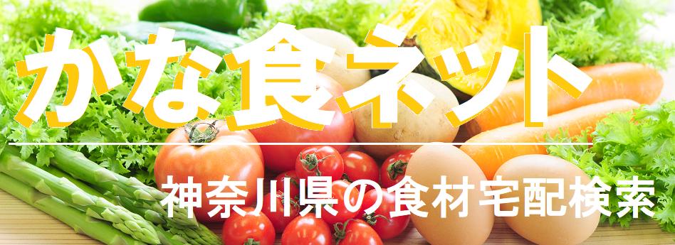 神奈川県の食材宅配検索-かな食ネット