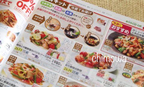 おうちコープのカタログ お料理セットの写真(画像)