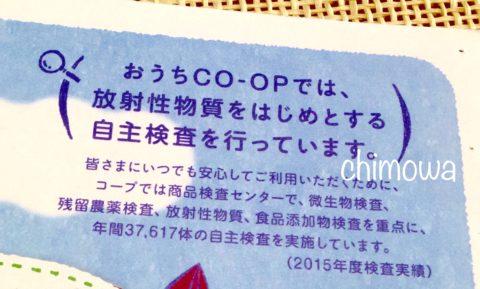 おうちコープの自主検査について チラシの写真(画像)