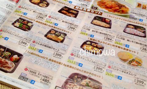 おうちコープのカタログ 健康食事セットの写真(画像)