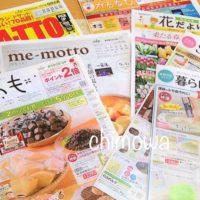 おうちコープで届いたカタログの写真(画像)