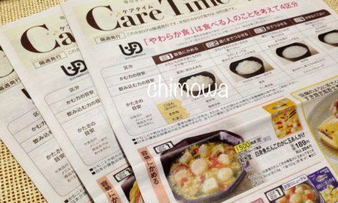 おうちコープの介護用品カタログ ケアタイムの写真(画像)