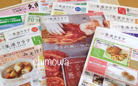 生活クラブ神奈川のカタログの写真