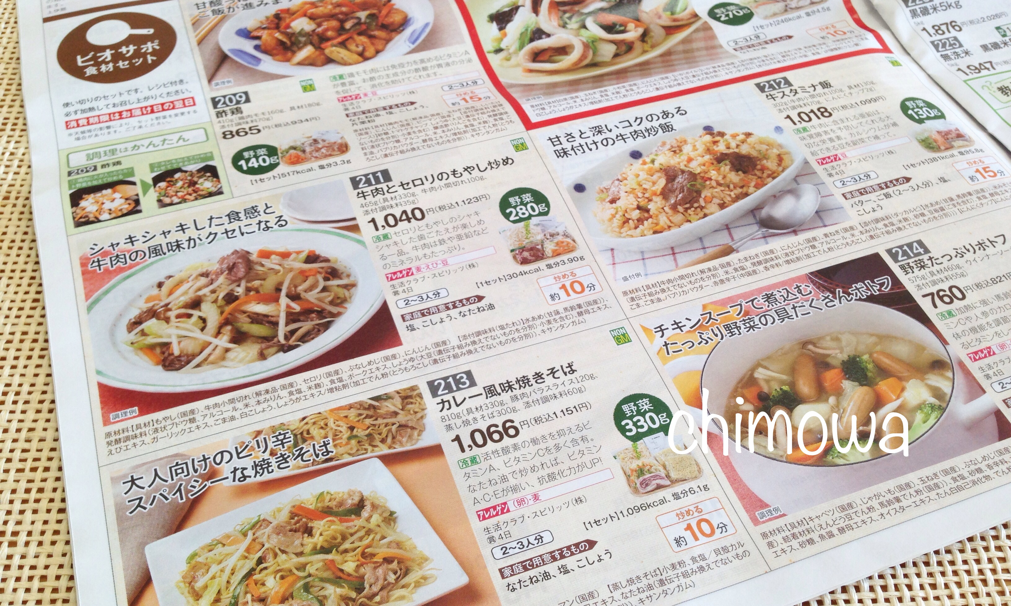 生活クラブ カタログのビオサポ食材セットの写真