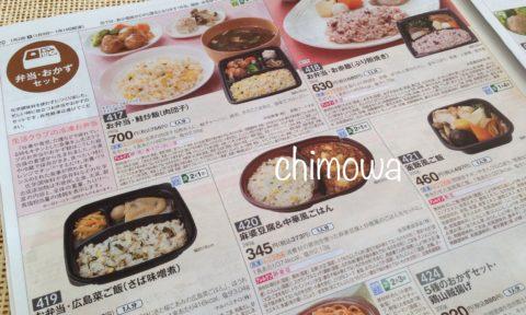 生活クラブ神奈川 カタログのお弁当・おかずセットの写真
