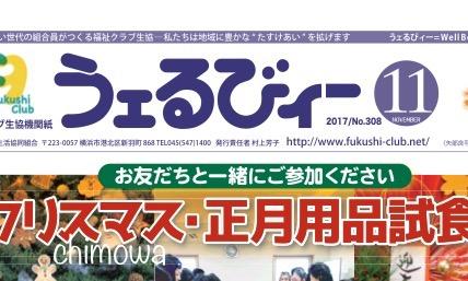 福祉クラブ生協機関誌うェるびィー」の写真(画像)