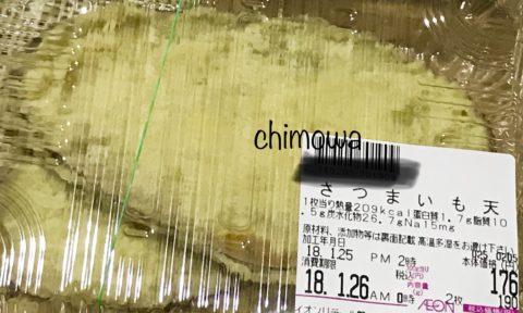 イオンネットスーパーで届いた配達日製造のさつまいもの天ぷら2枚の写真
