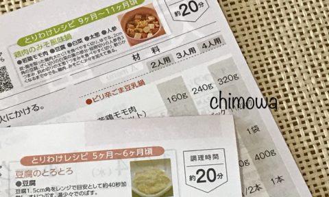 ヨシケイのメニュープチママの離乳食取り分けメニューの写真(画像)