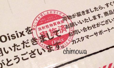 オイシックスの段ボールの放射性物質検査実施済みの印の写真(画像)
