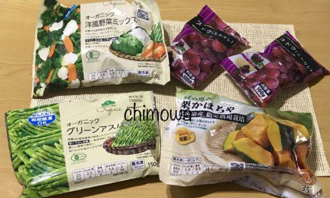 イオンネットスーパーから届いた冷凍品(冷凍野菜ミックス、グリーンアスパラ、ぶどう、栗カボチャ)の写真