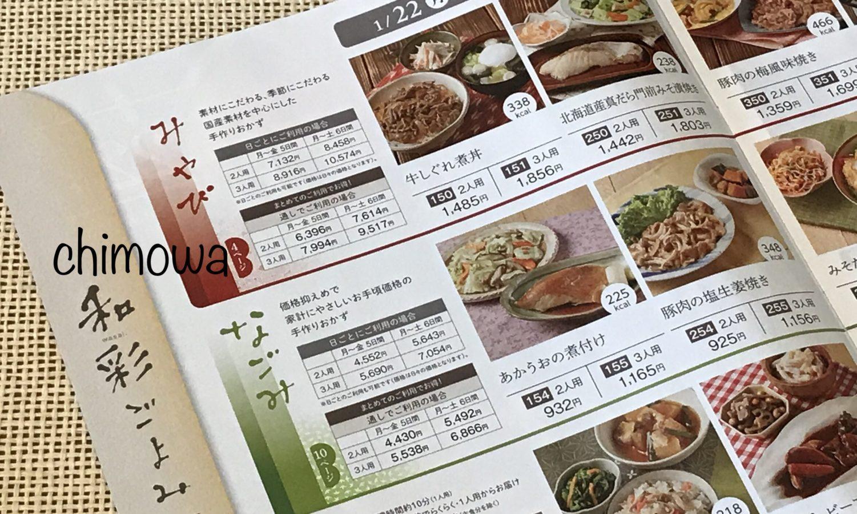 食材宅配サービスヨシケイのカタログ和彩ごよみの写真(画像)