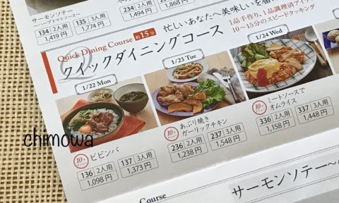 食材宅配サービスヨシケイのカタログラビュよりクイックダイニングコースの写真(画像)