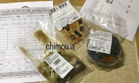 冷凍真空パックされた商品(淡路島産玉ねぎと国産牛肉のすき焼き風120g、京造り野菜豆60g、坊っちゃん南瓜ステーキグラタン)とFAX用注文書の写真