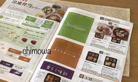 ヨシケイのカタログすまいるごはんより冷凍弁当シリーズの写真(画像)