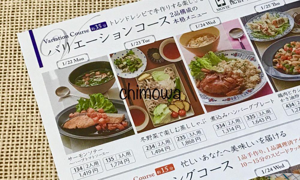 食材宅配サービスヨシケイのカタログバリュよりバリエーションコースの写真(画像)