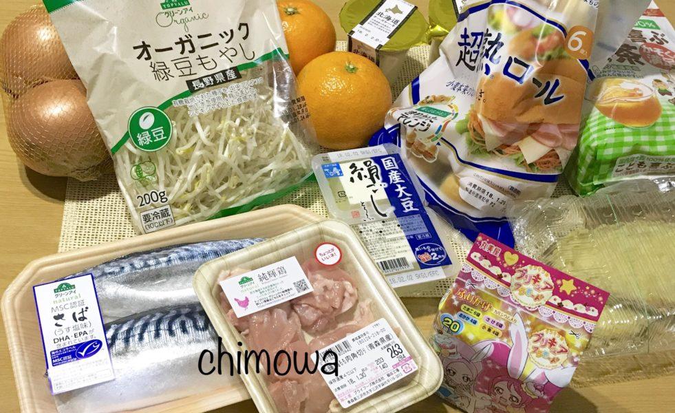 イオンネットスーパーから届いた冷蔵品と常温品(塩さば、鶏肉、オーガニック緑豆もやし、玉ねぎ、いよかん、北海道チーズケーキ、超熟ロール、絹ごし豆腐、キラキラプリキュアアラモードふりかけ、パック麦茶、サツマイモの天ぷら)の写真