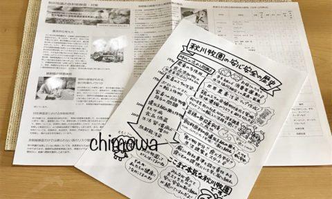 お試しセットと届いた資料「秋川牧園の放射能検査・対策」と「秋川牧園の安心安全の歴史」の写真