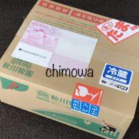 秋川牧園からクール宅急便で届いたお試しセットの開封前の写真