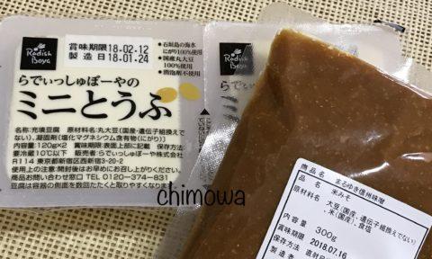 消泡剤無添加のミニとうふと大豆・米・食塩だけで作った味噌の写真