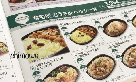 食宅便から届いた『商品ラインナップ』からおうちdeヘルシー丼の写真
