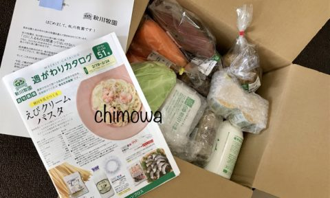 秋川牧園の野菜・卵・乳製品お試しセットの中身と資料の写真