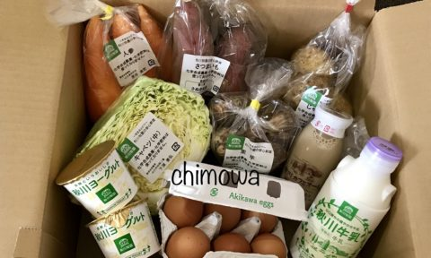 秋川牧園のお試しセット(化学農薬・化学肥料不使用の人参、さつまいも、キャベツ、里芋、じゃがいも、カフェオレ、牛乳、卵、ヨーグルト2点)の写真