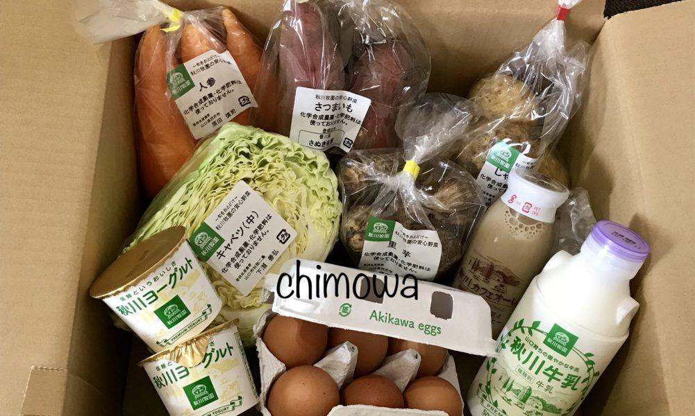 秋川牧園のお試しセット(化学農薬無農薬・化学肥料不使用の人参、さつまいも、キャベツ、里芋、じゃがいも、カフェオレ、牛乳、卵、ヨーグルト2点)の写真