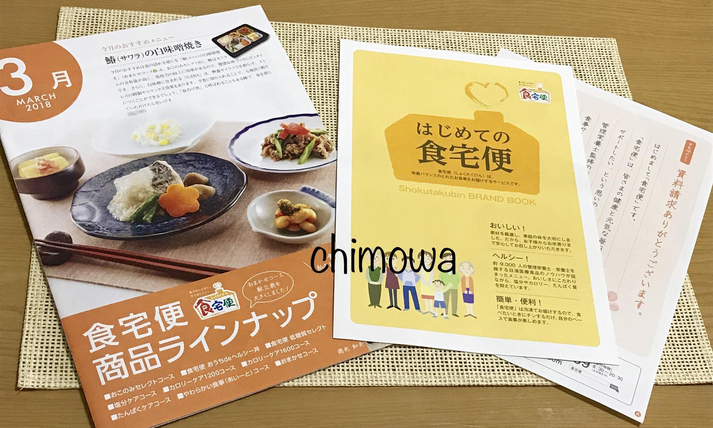 食宅便から届いた無料パンフレット『はじめての食宅便』と『商品ラインナップ』の写真