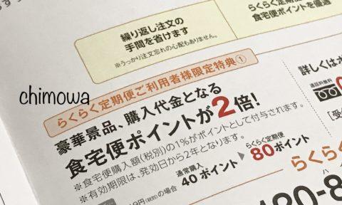食宅便から届いた『はじめての食宅便』より定期購入の特典の説明の写真