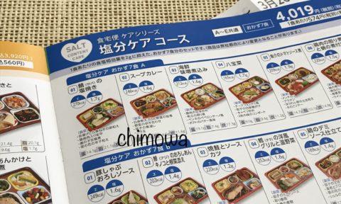 食宅便のパンフレット『商品ラインナップ』より塩分ケアコースのページの写真