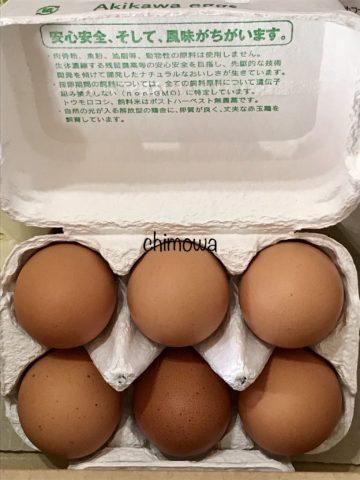 秋川牧園のお試しセットで届いた全植卵6個入りパックの写真
