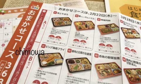 食宅便おまかせコースの商品ラインナップの写真