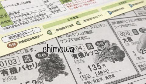 秋川牧園の商品カタログの栽培表示マーク(有機認証農産物、化学農薬栽培期間中不使用、化学肥料裁判期間中不使用など)の写真
