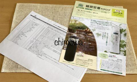秋川牧園の雑貨定番カタログ 2017秋・冬と その原材料一覧の写真