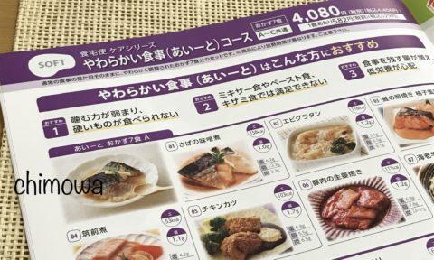 食宅便のパンフレット『商品ラインナップ』から「やわらかい食事(あいーと)」の写真