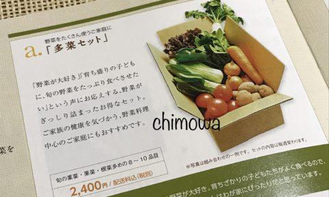ビオ・マルシェ『入会のご案内』よりお試しセットで届いた野菜セットの写真