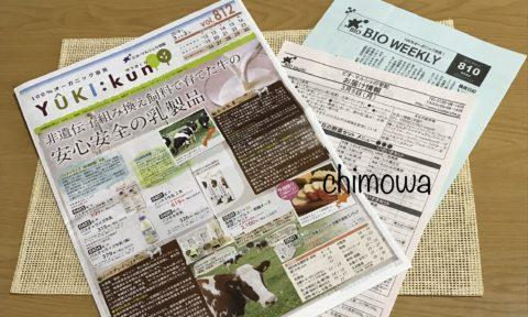 商品カタログ『ゆうきくん』とお届け情報の写真