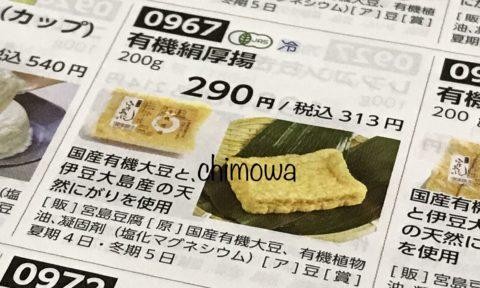 商品カタログより国産有機大豆・有機植物油を使った有機絹厚揚の写真
