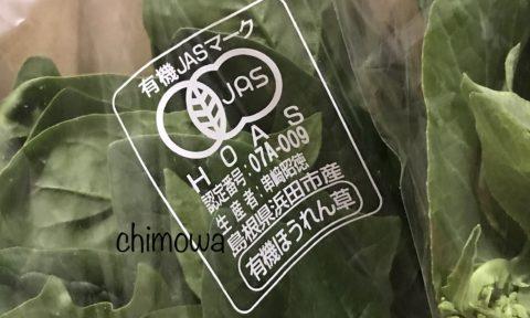 ほうれん草の有機JASマークの写真