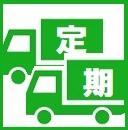 神奈川県の定期宅配ありの食材宅配サービスマーク