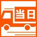 神奈川県の当日配達OKの食材宅配サービスのマーク