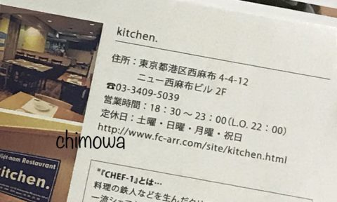 メニューを考案したシェフのお店・西麻布「kitchen.」の住所ほかデータの写真